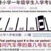 Teste de raciocínio para crianças chinesas de 6 anos