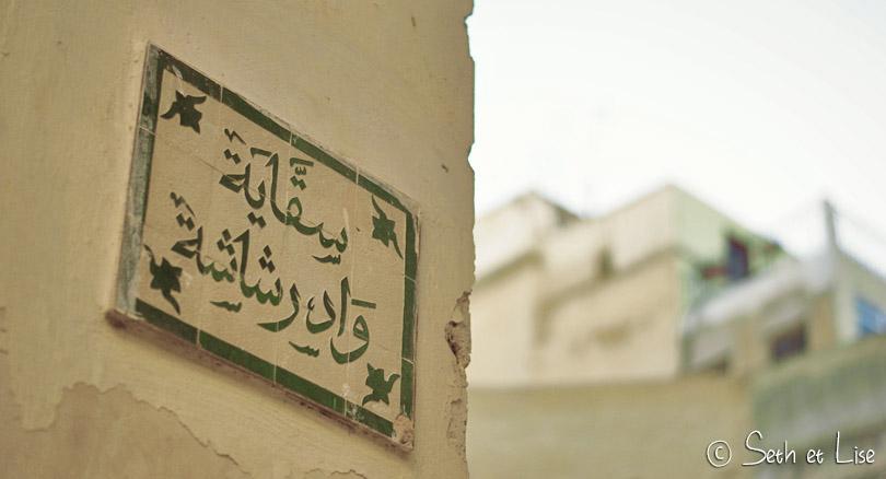 street name morocco