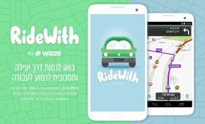 ridewith