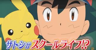 Anime: Pokémon Sun & Moon ganha primeiro trailer