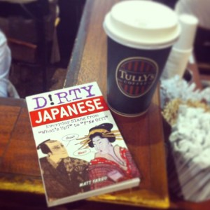 Dirty Japanese Slang Book
