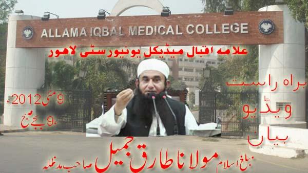 Maulana Tariq Jameel Sb. Bayan at Allama Iqbal Medical College Lahore
