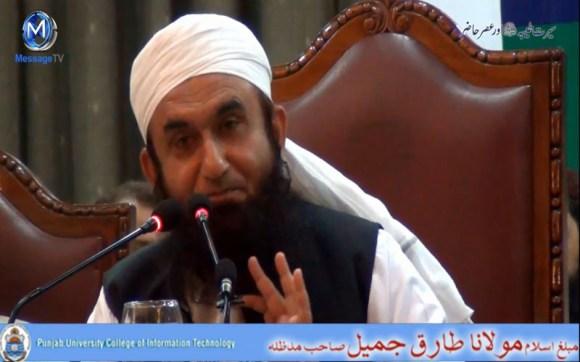 Maulana Tariq Jameel Punjab University 21 March 2013