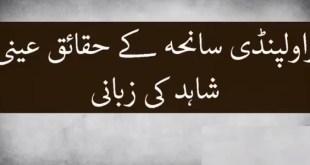 Eye Witness Jamia Taleem ul Quran Raja Bazar Rawalpindi Incident