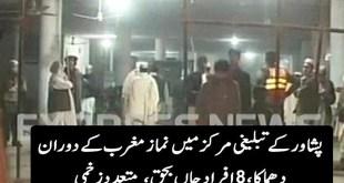 Peshawar Tablighi Markaz Blast, 7 Killed - Live Updates