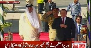 Emir of Qatar arrives in Islamabad