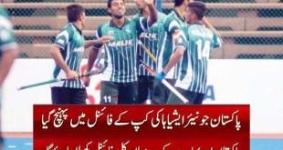 Pakistan vs India Hockey Cup Final