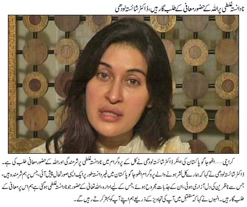 Shaista Wahidi Apologize for Blasphemy attempt in Morning Show
