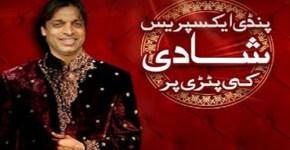 Shoaib Akhtar Wedding