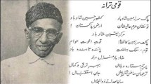 National Anthem Of Pakistan by Hafeez Jalandhri