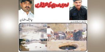 dunyapur news copy