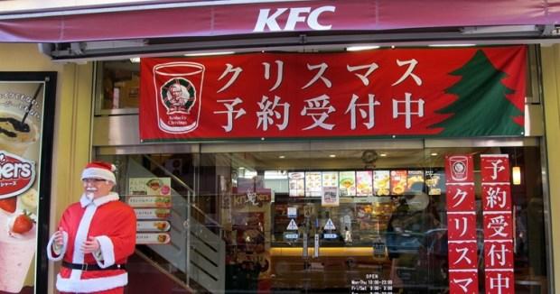 KFC Japanese Christmas - Christmas Chicken Shop