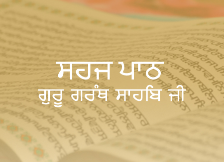 sahaj path sri guru granth sahib ji