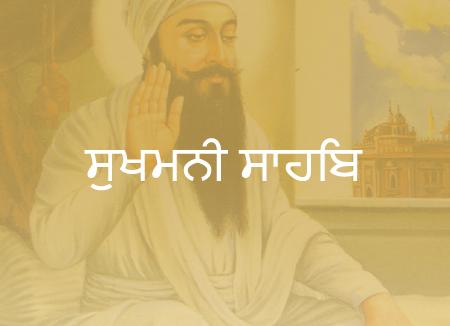 Sukhmani sahib Path with katha
