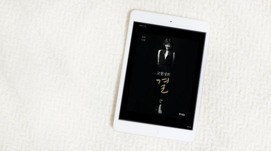 silentlyfree-book-review-gyul-kyul-ko-hyun-jung