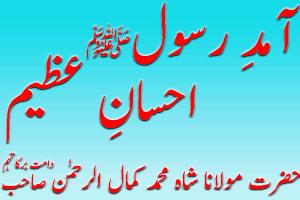 Aamad e Rasool Ehsan e Azeem – Shah Kamal ur Rahman Sahab