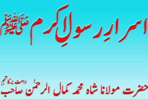 Asrar e Rasool e Akram – Maulana Mohammed Kamal ur Rahman Sahab