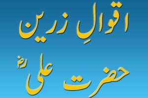 Aqwal e Zareen – Hazrath Ali Razi Allahuanhu