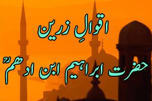 Aqwal e Zareen Hazrath Ibrahim Ibn Adham RA
