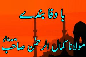 Ba Wafa Banday – Shah Kamal Sahab