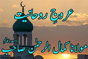 Urooj e Ruhaniyat – Shah Kamal Sahab