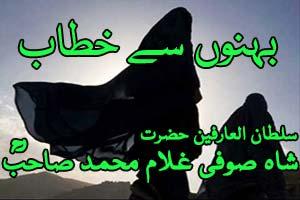 Muslim Sisters Must Listen