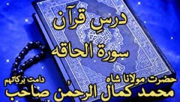 Surah Haqqah Tafseer