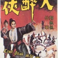 Mini-Review: Come Drink With Me (1966)