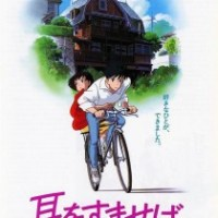 Mini-Review: Whisper of the Heart (1995)