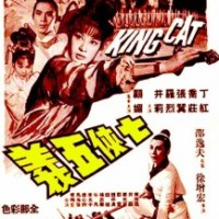 Mini-Review: King Cat (1967)