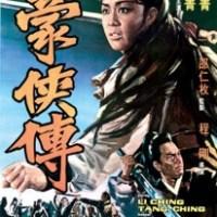 Killers Five (1969)
