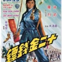 Twelve Deadly Coins (1969)