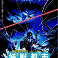 Stephen reviews: Wicked City (1987)