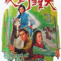 The Secret of the Dirk (1970)
