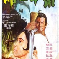 Swordsman at Large (1971)
