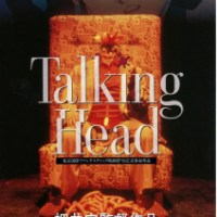 Stephen reviews: Talking Head (1992)