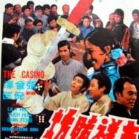 The Casino (1972)