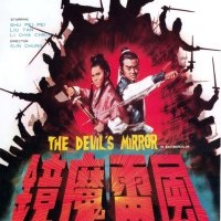 The Devil's Mirror (1972)