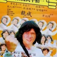 Half a Loaf of Kung Fu (1980)