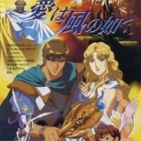 Stephen reviews: Hermes: Winds of Love (1997)