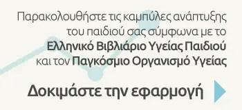 Καμπύλες Ανάπτυξης Παγκόσμιου Οργανισμού Υγείας και Ελληνικού Βιβλιαρίου