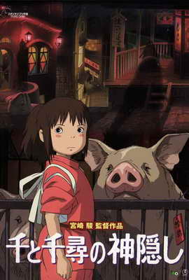 spirited-away-movie-poster-2002-1010340447