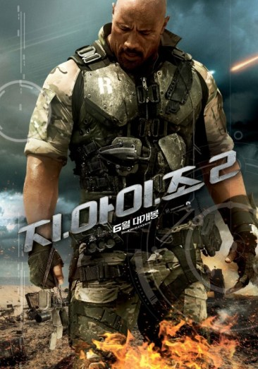 GI Joe Retaliation - Korean poster - Dwayne Johnson