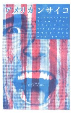Jason Liwag-American Psycho