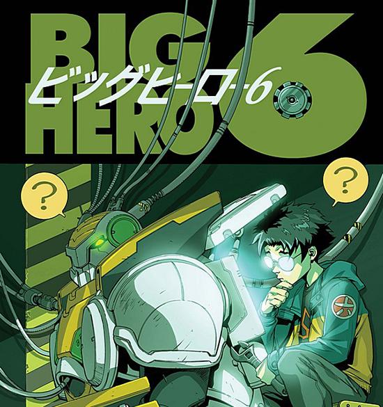 big-hero-6-header
