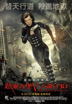 resident_evil_retribution_ver8