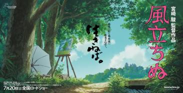 the_wind_rises-big-3