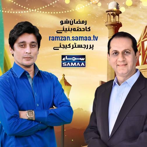 Ramazan kareem on samaa tv