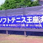 全日本大学ソフトテニス王座決定戦 6月24日~26日 東京体育館