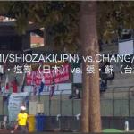 """2010 TAIWAN OPEN Mens Doubles"" INAZUMI/SHIOZAKI(JPN) vs.CHANG/SU  (TPE)稲積・塩嵜(日本)vs. 張・蘇(台湾)"